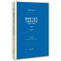 上海城市社会变迁丛书・缝纫机与近代上海社会变迁(1858―1949)