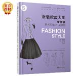 服装款式大系:女裙装款式图设计1500例