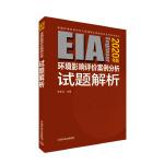 环境影响评价案例分析试题解析(2020年版)
