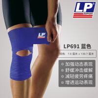 美国护膝运动篮球羽毛球跑步健身自粘弹力绷带男女保暖绑腿绑带 均码(单只)不分左右 男女均适用