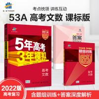 曲一线2022版53A数学新高考适用5年高考3年模拟a版数学五年高考三年模拟A版