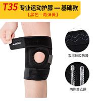 护膝运动登山爬山户外男半月板损伤保护髌骨膝盖装备女士跑步护具 A1_T35【基础款】 2弹簧 【均码可调节】买一只送一