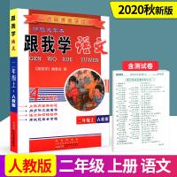2020秋跟我学语文二年级上册部编版人教版2020秋小学2年级同步教材讲解