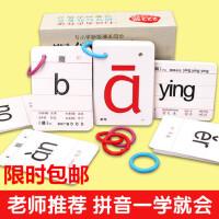 【老师推荐】拼音卡片一年级儿童全套学拼音神器教具幼小衔接汉语字母卡幼儿学前儿童用幼儿园有声小学生大班小孩初学者带声调发