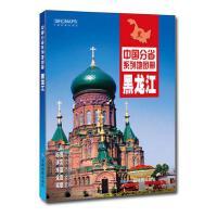 中国分省系列地图册--黑龙江(2019版)
