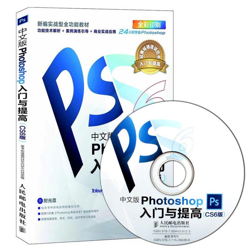 正版 photoshop教程书 cs6从入门到精通 photoshop入门与提高 p图软件 美工学习平面设计零基础教学书 pscs6图片视频教材书籍