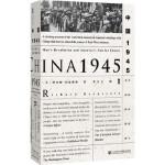 【新书店正版】甲骨文丛书 中国1945:中国革命与美国的抉择 理查德・伯恩斯坦(Richard Bernstein);