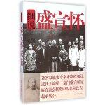 细说中国近现代家族史书系・细说盛宣怀家族