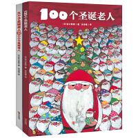 100个圣诞老人(套装 全2册)