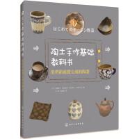 陶土手作基础教科书:用烤箱就能完成的陶器