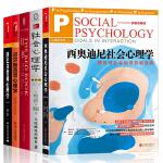 心理学【套装5册】西奥迪尼社会心理学+红书+津巴多普通心理学(原书第7版)+社会心理学(第11版 中文平装版)+迈尔斯