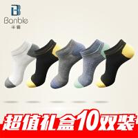 【十双装】男袜子纯棉低筒半霸高端男袜四季时尚拼色吸汗排湿微形棉袜