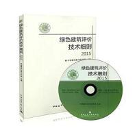 绿色建筑评价技术细则2015(含光盘)9787112183791 中国建筑科学研究院 中国建筑工业出版社
