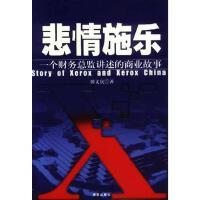 悲情施乐:一个财务总监讲述的商业故事 9787544306126 海南出版社