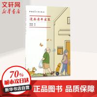 漫画老年家装 中国建筑工业出版社