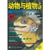 【二手书九成新】动物与植物之谜 朱千寻,张文元著 中央编译出版社 9787511703514