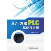 S7-200 PLC基础及应用,王东署,中国电力出版社9787512339675