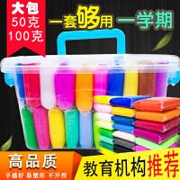 超轻粘土24色100g大包装无毒橡皮泥50克套装纸黏土儿童太空彩泥面