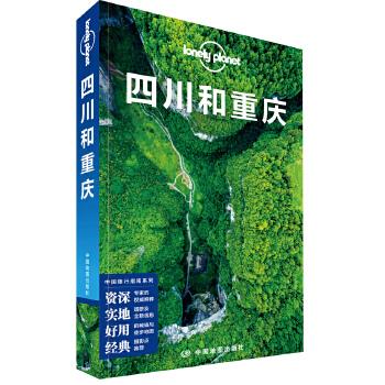 孤独星球Lonely Planet旅行指南系列-四川和重庆(第三版)天府之国和嘉陵江之滨,难以忘怀的神山圣湖、美食和国宝。