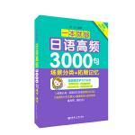 一本就够:日语高频3000句:场景分类+拓展记忆(附赠音频下载)