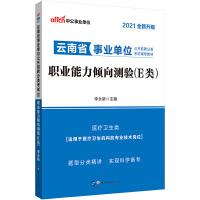 云南事业单位考试E类中公2021云南省事业单位公开招聘分类考试辅导教材职业能力倾向测验(E类)(全新升级)