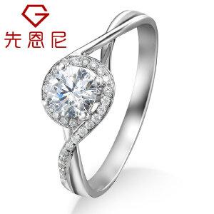 先恩尼钻石白18k金钻戒女款婚戒 钻石戒指 豪华款求婚戒指 订婚戒指 HFA111爱的誓言裸钻 可定制