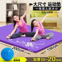 加宽120cm双人瑜伽垫加厚10mm 15mm20mm加大运动垫健身垫睡垫