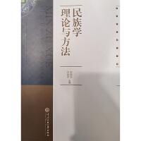 民族学理论与方法 中央民族大学出版社