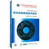 新华书店正版 临床疑难病例超声解析 7碟装 DVD-ROM