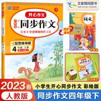 同步作文四年级下 部编人教版2021春小学生四年级下册开心同步作文