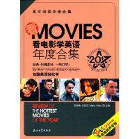 看电影学英语年度合集2017版 吴菲衡,刘思岳,Marie White 石油工业出版社