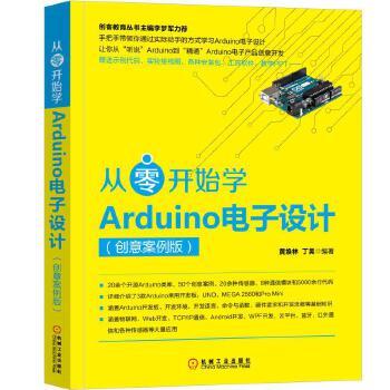 【新书店正版】从零开始学Arduino电子设计(创意案例版) 丁昊,黄焕林 机械工业出版社 正版图书,请注意售价高于定价,有问题联系客服谢谢。