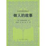 汉译世界教育经典丛书・做人的故事