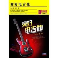 正版弹好电吉他零基础入门自学教程初学DVD光盘碟片