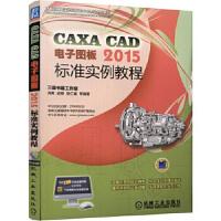 【新书店正版】CAXA CAD电子图板2015标准实例教程 胡仁喜 机械工业出版社
