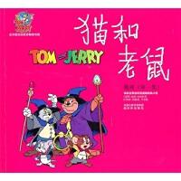 猫和老鼠-魔戒(第1集)汉纳・巴伯拉;汉纳・巴伯拉、洪佩奇、尹乔译林出版社