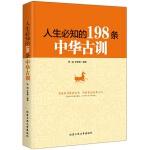 人生必知的198条中华古训