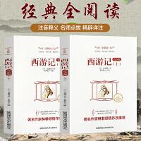 西游记.青少版 上下2册 小学生经典名著四五六年级课外阅读书 少儿儿童文学