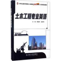 土木工程专业英语 宿晓萍,赵庆明 主编