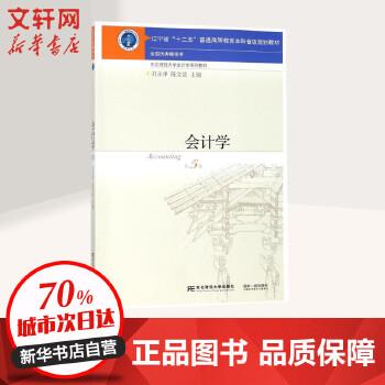 会计学(第5版) 东北财经大学出版社 【文轩正版图书】