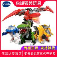 伟易达变形恐龙第五代守护者 声光音乐可动霸王龙三角龙翼龙玩具
