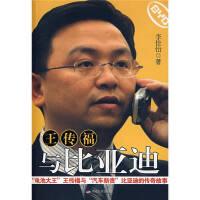 王传福与比亚迪【正版图书,达额立减】