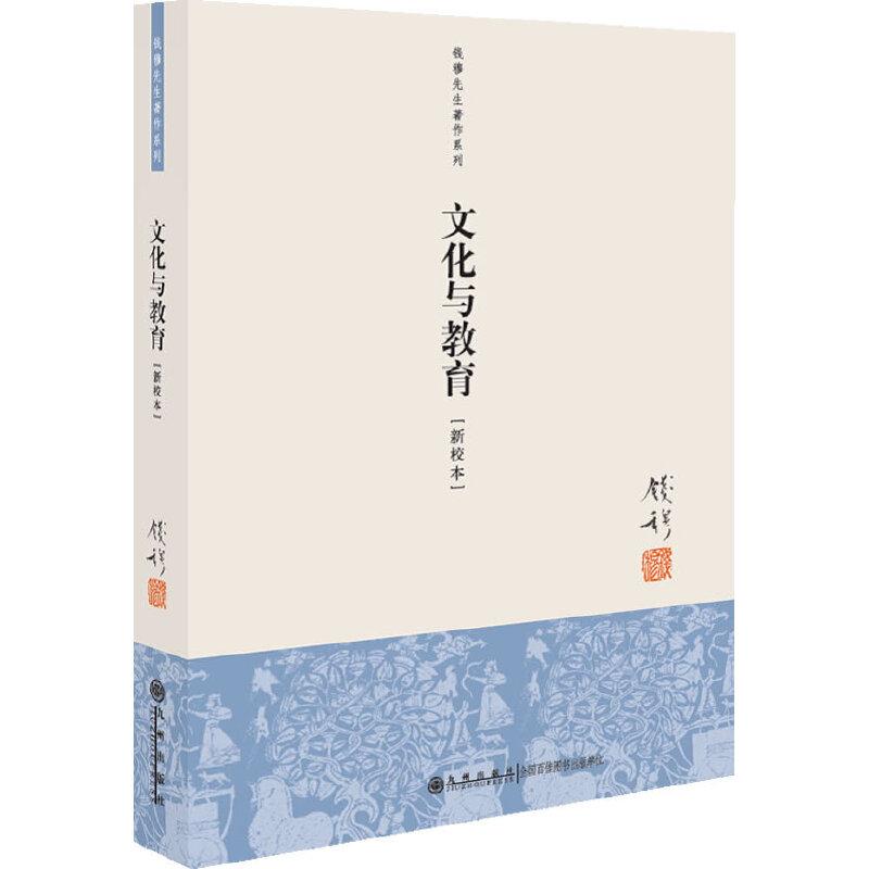钱穆先生著作系列:文化与教育(单行本)