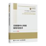 国之重器出版工程 云数据中心网络架构与技术