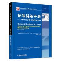 标准链条手册-动力传动链与物料输送链【稀缺旧书 品质无忧】