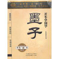 新华书店正版 卡尔博学 墨子-开车学国学(2CD装)( 货号:10220901440)