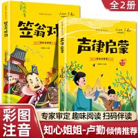 一年级的小蜜瓜 注音版彩图 商晓娜著的书正版一年级课外书必读儿童书籍 6-12周岁男生创作的幼年小说小学生课外阅读书籍