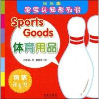 体育用品-乐乐趣宝宝认知型孔书