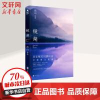 镜湖 庆山(安妮宝贝)全新散文集锦