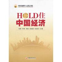 HOLD住中国经济 【正版书籍】